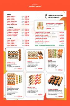 "Дизайн меню для Ресторана ""Рыба Моя"""