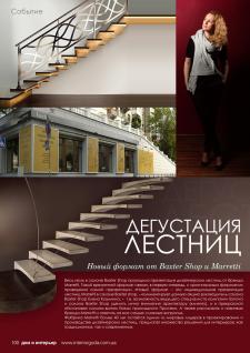 Дизайн макета на страницу в глянцевый журнал