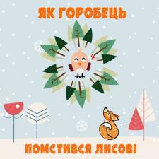 Иллюстрация украинской народной сказки