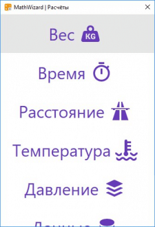 MathWizard - Расчёты