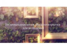 Видео_ФотоМонтаж .Слайдшоу,Видеопоздравления