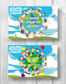 """Плакаты на """"День защиты детей"""""""