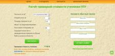 Онлайн-калькулятор расчёта стоимости услуги
