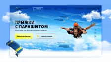 Главный экран лендинга Прыжки с парашютом