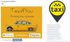 ВК Продвижение приложения для заказа такси