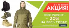 Рекламный баннер для интернет-магазина