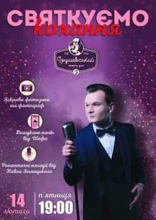 Постер Св. Валентина