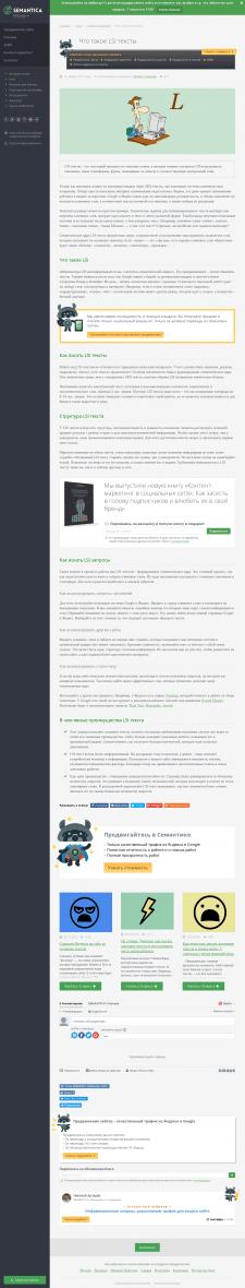 Что такое LSI тексты Комплекс услуг для бизнеса