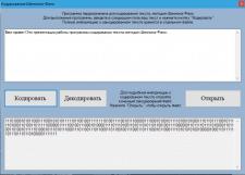 Кодировщик текста методом Шеннона-Фано