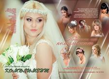 Макет в журнал для салона свадебной моды