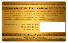 визитка фараон Б