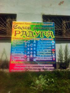 "Банер салона сублимационной печати ""Радуга"""