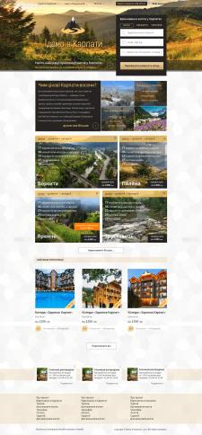 Дизайн туристического сайта