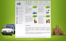 Сайт с нуля (дизайн + разработка + наполнение) для грузоперевозо