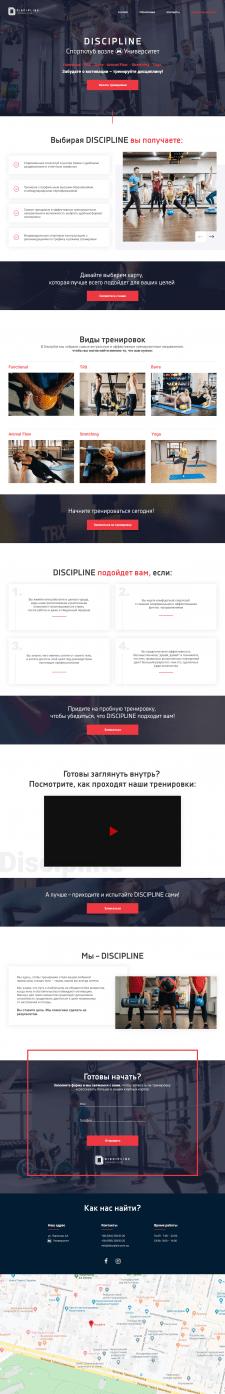 Landing Page для сортклуба Discipline в Киеве