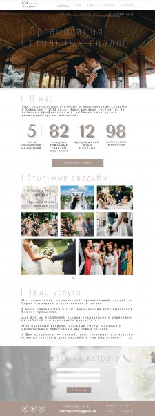 Дизайн сайта-визитки свадебного агентства