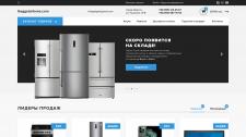 Дизайн интернет-магазина GaggetsHome