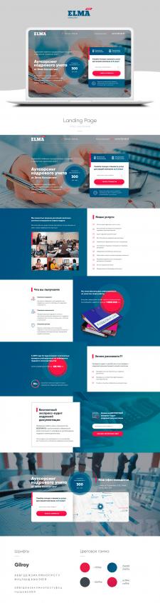 Дизайн Landing Page кадровое сопровождение