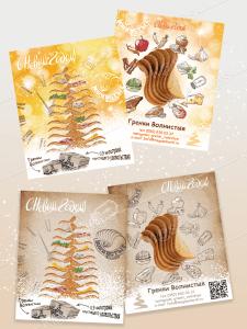 Новогодняя открытка для сухариков