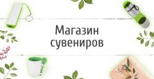 Банер для интернет магазина сувениров