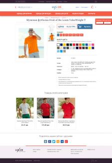 Магазин по продаже одежды LuxOk