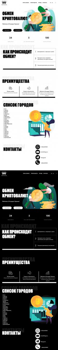 Обмен криптовалют. 2 языка, 2 световых режима