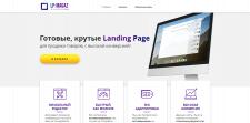 LP-Magaz - магазин готовых шаблонов Landing Page