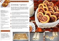 Журнал кулинарии