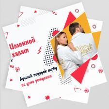 Рекламный баннер для продвижения в соц. сетях