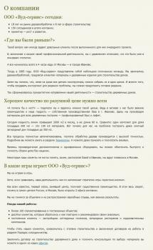 """Cтраница """"О компании"""" сайта о деревянных домах"""