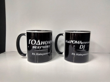 Оригинальный дизайн чашки