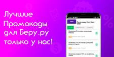 Промокоды Беру.ру