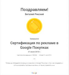 Реклама в Google покупках