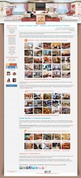 TopDom — дизайн интеръера квартир