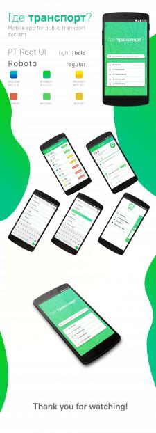 Дизайн мобильного приложения Где Транспорт?
