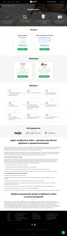 Аудит юзабилити сайта (описание услуги)