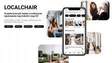 Мобильное приложение Local Chair (Android +iOS)
