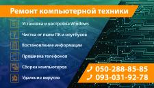 Визитка Ремонт Компьютеров
