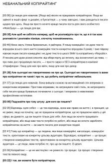 """UA ТРАНСКРИБАЦИЯ """"Небанальний копірайтинг"""""""
