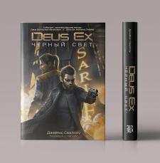 Переклад обкладинки Deus Ex: Black Light