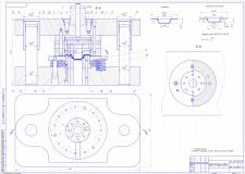 Разработка штампового оборудования