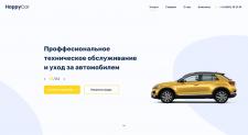 HappyCar | Ремон авто