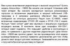 Радиостанциия Icom IC-V8000