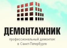 """Наполнение сайта компании по """"демонтажу"""" (сео)"""