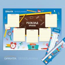 Дизайн расписания и линейки для Оранта