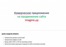 Аудит сайта