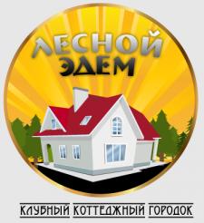 Логотип для коттеджного городка