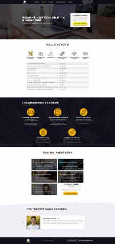Landing Page (Ремонт ПК и телефонов)