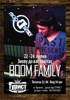 Афіша Boom