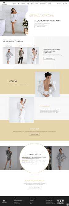 Landin Page для интернет-магазин одежды